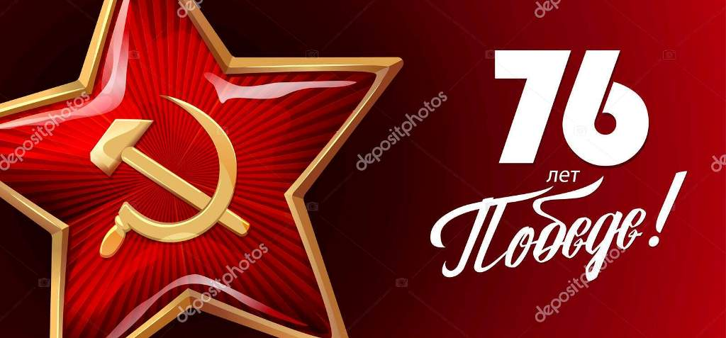 Навстречу 76-летию Победы